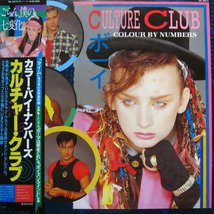 Виниловая пластинка Culture Club - Colour By Numbers