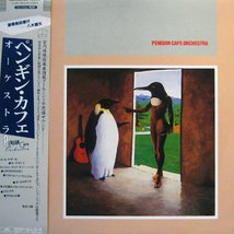 Виниловая пластинка Penguin Cafe Orchestra - Penguin Cafe Orchestra