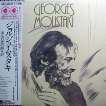 Виниловая пластинка Georges Moustaki - Chanson Best Collection 1500